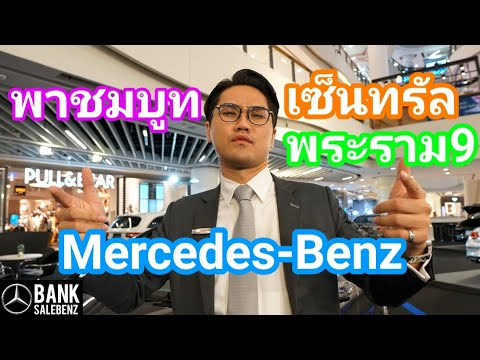 Vlog Vol.41 พาชมบูท Mercedes-Benz ที่ราคาดีที่สุด Mercedes-Benz Thailand 2019