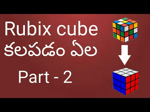 How To Solve Rubix Cube In Telugu Part 2 Dileep Nani