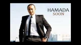 Hamada Helal Shof Men Emta New album 2013  حمادة هلال شوف من امتى