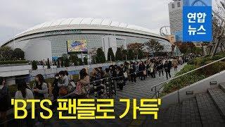 '팬들로 가득'…BTS(방탄소년단) 일본 콘서트 앞둔 도쿄돔 / 연합뉴스 (Yonhapnews)
