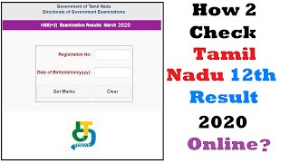 How to Check Tamil Nadu 12th (HSC) Result 2020 Online|TN 12th Result 2020