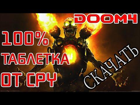 DOOM 4 ТАБЛЕТКА CRACK 100% СКАЧАТЬ