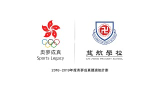 Publication Date: 2018-11-14   Video Title: 2018-2019 慈航學校 X 奧夢成真體適能計劃