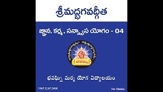 జ్ఞాన, కర్మ, సన్న్యాస యోగం - 4 | Gnana Karma Sanyasa Yogam - 4