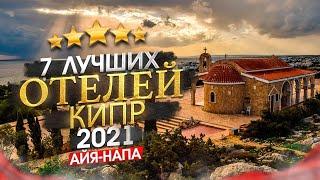 КИПР 2021 Куда поехать Регион Айя Напа кому он подходит 7 лучших отелей
