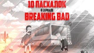 10 пасхалок в сериале Breaking Bad
