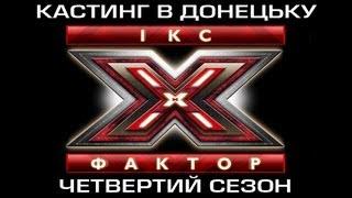 Кастинг в Донецке - Х-фактор - Четвертый сезон - 07.09.2013