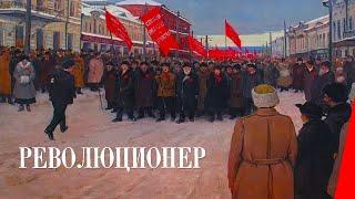 Революционер / A Revolutionary (1917) фильм смотреть онлайн