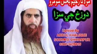 vuclip Maulana Rahim Bux Soomro ( Dozakh ji saza )