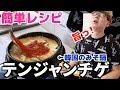 韓国の味噌鍋は日本の味噌汁と何が違う?じん直伝テンジャンチゲの作り方★超簡…
