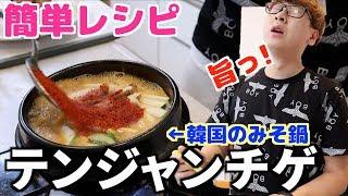 韓国の味噌鍋は日本の味噌汁と何が違う?じん直伝テンジャンチゲの作り方★超簡単レシピ