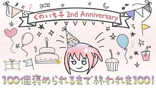 【2周年記念】100個褒められるまで終われま100(2020.01.15)