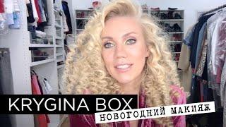 """Елена Крыгина Krygina Box """"Новогодний макияж"""""""