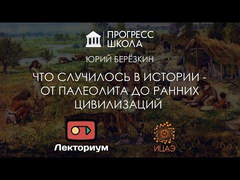 Юрий Берёзкин — Что случилось в истории – от палеолита до ранних цивилизаций