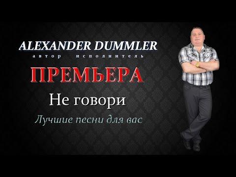Александр Думлер  Не говори