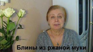 Блины из ржаной муки Рецепты Маргариты Alexander Zakurdaev