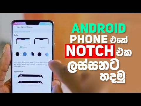 How To Customize Notch On Any Android Devices - Sinhala