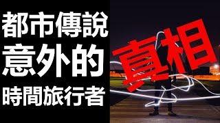【拆解 都市傳說】15 意外的時間旅行者 (廣東話、中文字幕)