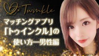 PICHELINch外伝/マッチングアプリ「twinkle」の使い方~男性編~