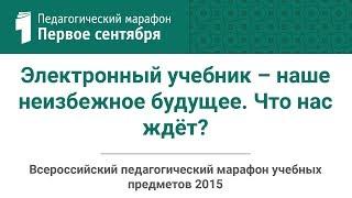 А. С. Соловейчик, Е. В. Иванова. Электронный учебник – наше неизбежное будущее. Что нас ждёт?