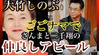 【画像】大竹しのぶが『ごごナマ』で長男誕生日に集まったさんまと子供...