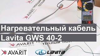 Lavita GWS 40-2. Тест саморегулирующегося кабеля.(, 2016-05-23T06:49:24.000Z)