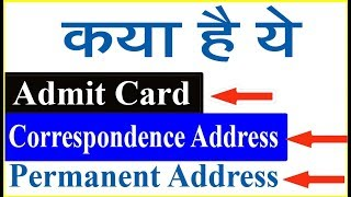 Do You Know Admit Card | Correspondence & Permanent Addresses for Government Job