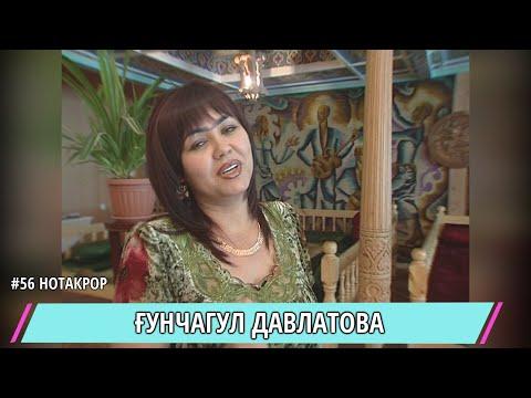Ghunchagul Davlatova Zi tankhoi / ГУНЧАГУЛ ДАВЛАТОВА ЗИ ТАНХОИ
