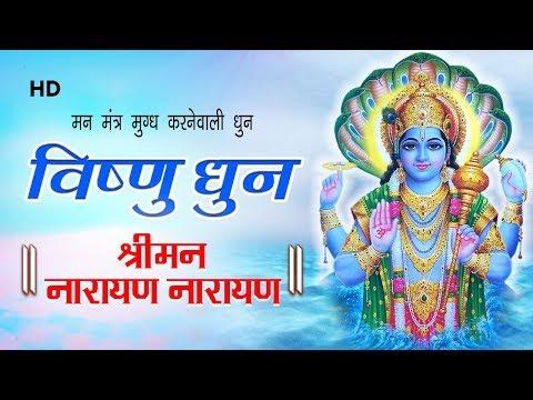 LIVE: Peaceful Vishnu Dhun | Shriman Narayan Narayan Hari Hari | श्री विष्णु धुन जाप