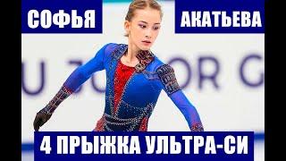 Софья Акатьева победила на юниорском Гран при и впервые в истории чисто прыгнула 4 прыжка ультра си
