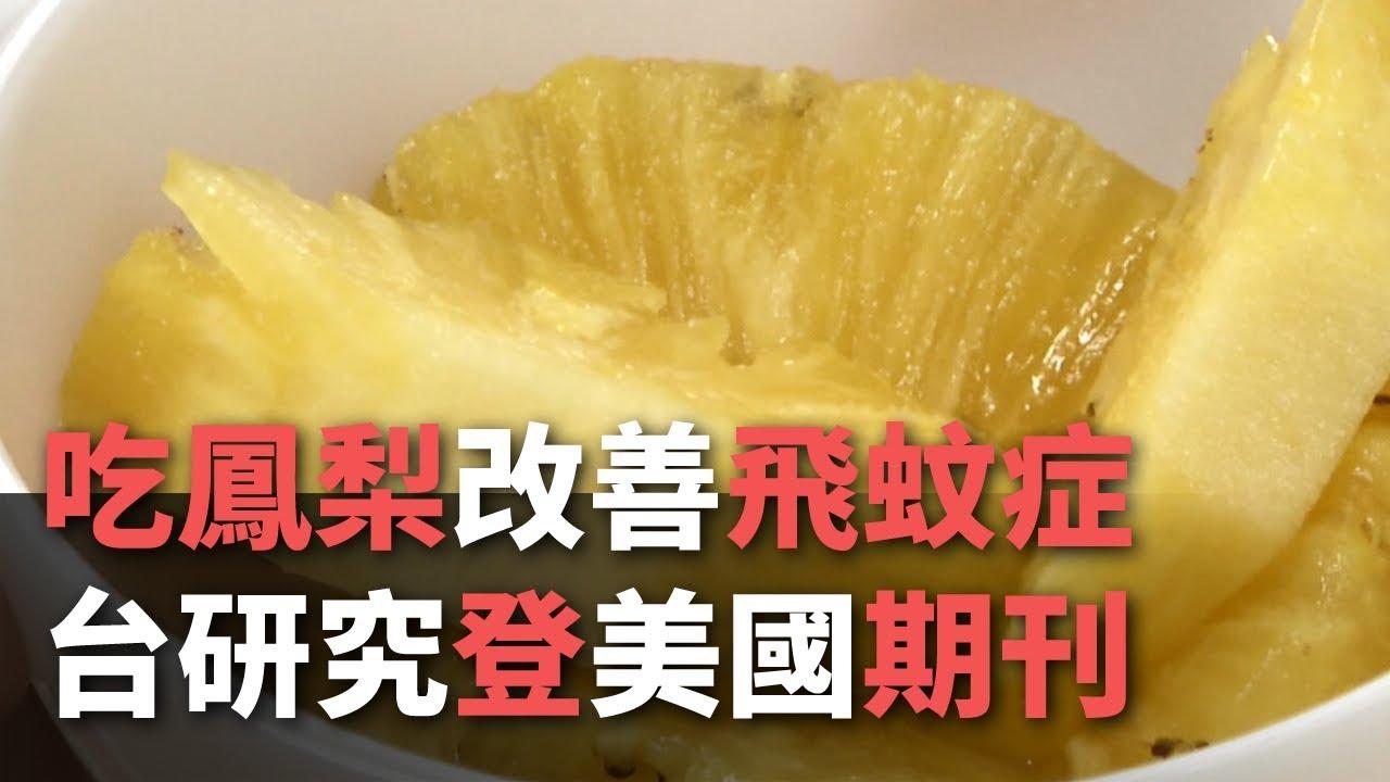 臺研究:吃鳳梨改善飛蚊癥 登美國期刊【央廣新聞】 - YouTube