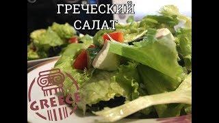 Изменённый Рецепт Греческого Салата