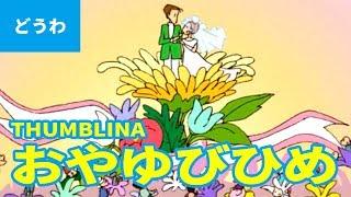 おやゆび姫 - おやゆびひめ(日本語版)/ THUMBLINA (JAPANESE) アニメ...