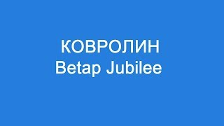 Ковролин Betap Jubilee: обзор коллекции