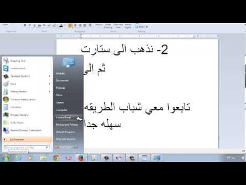 طريقة تحويل ويندوز 7 الى عربي
