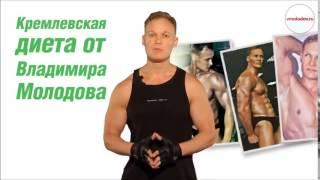 Диета химическая или кремлевская диета - самая эффективная диета для похудения
