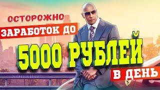 Внимание! Заработок на экономической игре DRIFT до 5000 рублей в день