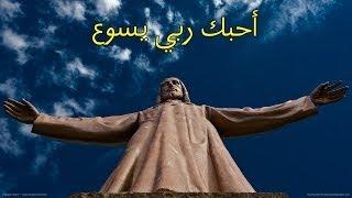 أحبك ربي يسوع - oheboka rabi yaso3