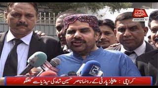 PPP Leader Nasir Hussain Shah Talks to Media