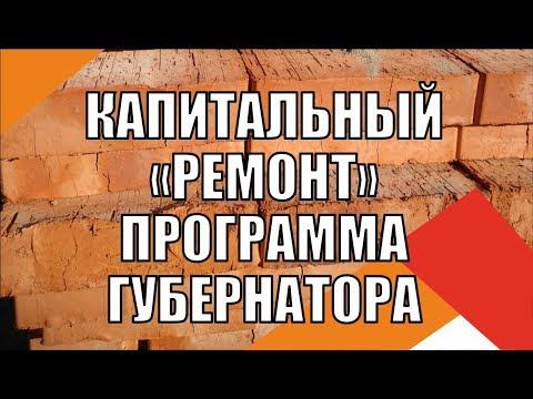 КАПРЕМОНТ ВОЛОГОДСКИЙ - НАСТОЯЩИЙ!
