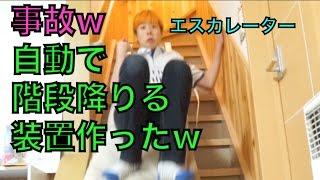 【事故】自動で階段降りる装置作った結果wwww thumbnail