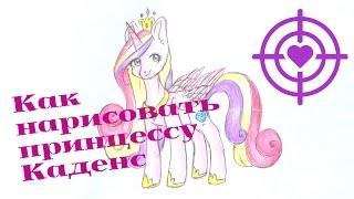 Как нарисовать пони принцессу Каденс How to draw Princess Cadence(Рисую в своем стиле пони принцесса Каденс из
