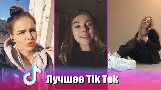 Замечательное видео! Лучшее из Tik Tok