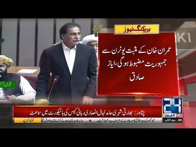 Ayaz Sadiq Advices to Speaker National Assembly | 24 News HD