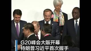 G20峰会大阪开幕 特朗普习近平首次握手