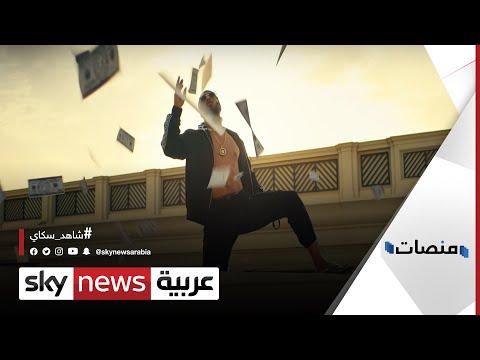 محمد رمضان يهدي ريع أغنيته الجديدة للهلال الأحمر الفلسطيني |#منصات  - نشر قبل 31 دقيقة