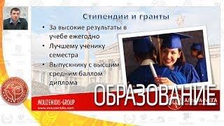 Образование в Греции | Вебинары по Греции | Alpha-Mega