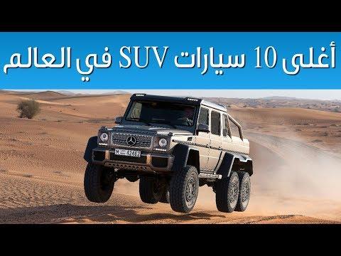 أغلى 10 سيارات SUV في العالم | سعودي أوتو