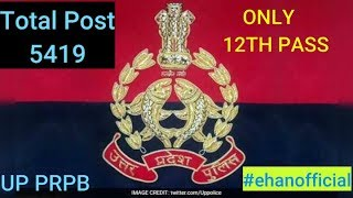 12th पास करे आवेदन UP POLICE Jail warden, Fireman, Horse Rider Constable || ehanofficial ||