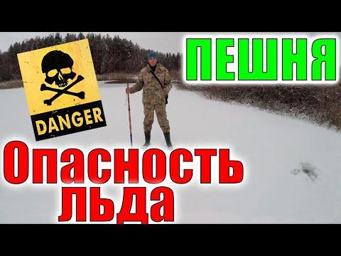 Пешня  Зимняя рыбалка   опасность первого льда